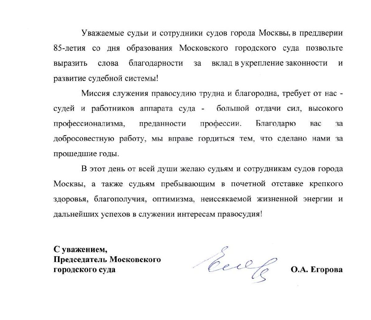 Губернатор поздравление председателю суд